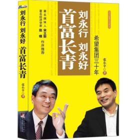 刘永行刘永好首富长青:希望集团三十年