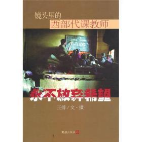 永不放弃希望 专著 镜头里的西部代课教师 王搏文/摄 yong bu fang qi xi wang
