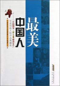 """最美中国人 专著 """"中国网事·梦之蓝感动2012""""年度网络人物评选典藏版 刘"""