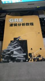 GRE逻辑分析教程