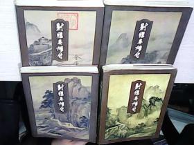 射雕英雄传1.2.3.4集(线装的金庸作品集 20)95年8月北京第2次印刷 品见图自定。