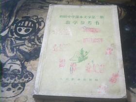 初级中学课本文学第二册教学参考书