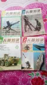 兵器知识1991-2 3 4 5 6