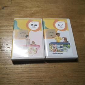 民易开运:义务教育课程标准实验教科书PEP磁带―小学五年级英语上下册两碟全(供三年级起始用)