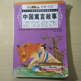 小学生新课标课外读物.第一辑 中国神话故事