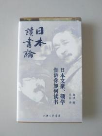 日本读书论  (限量毛边本)