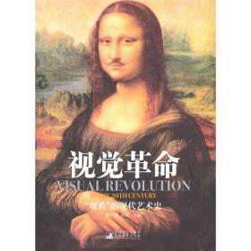 视觉革命:观看的现代艺术史
