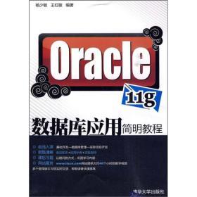 Oracle 11g数据库应用简明教程 本社 9787302220664 清华大学出版社