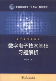 數字電子技術基礎習題解析