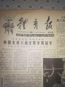 体育报 第2640期 1984年6月4日