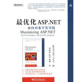 最优化ASP.NET