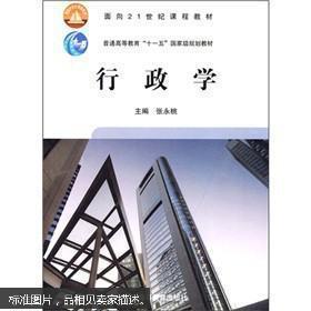 行政学 张永桃 高等教育出版社 9787040282603