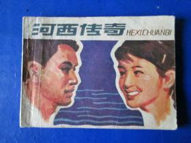 河西传奇连环画 连环画小人书 64开(量少版31050册)