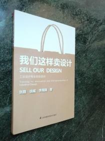 我们这样卖设计 : 工业设计专业创业实训