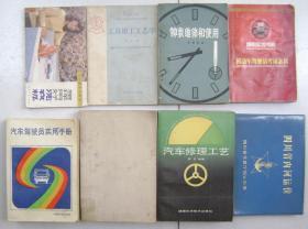 【处理书】25本合售 理工书为主