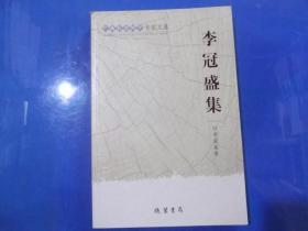 广西社会科学专家文集   李冠盛集   正版现书