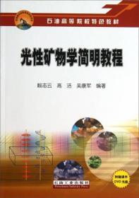 光性矿物学简明教程/石油高等院校特色教材