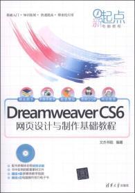 DreamweaverCS6网页设计与制作基础教程文杰书院清华大学出版社9787302340225