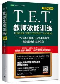 全新包邮  T.E.T.教师效能训练(一个已被证明能让所有年龄学生做到最好的培训项目30周年纪念版)
