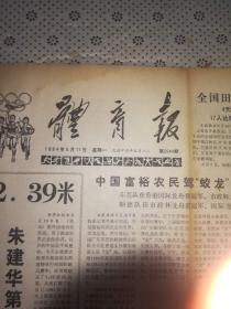 体育报 第2644期 1984年6月11日