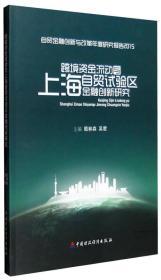 跨境资金流动与上海自贸试验区金融创新研究