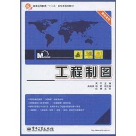 工程制图 黄玲  9787121111693 电子工业出版社