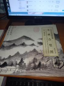 中国古代绘画精品集 书画合璧图