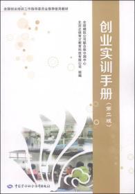 创业实训手册(第二版)
