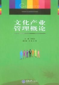 高等院校文化素质教育系列教材:文化产业管理概论
