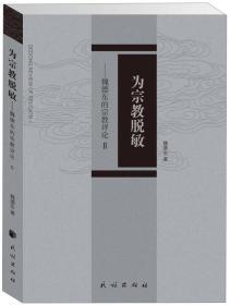 为宗教脱敏:魏德东的宗教评论2