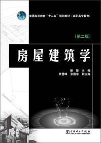 """房屋建筑学(第2版)/普通高等教育""""十二五""""规划教材·高职高专教育"""