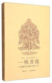一株菩提:六世赛仓活佛的传奇人生