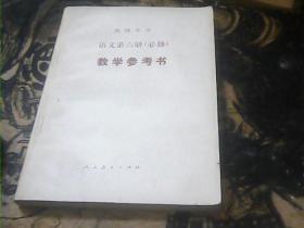 高级中学语文第六册(必修)教学参考书.