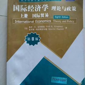 国际经济学:理论与政策(第8版)上册·国际贸易