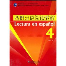 西班牙语阅读教程(4)