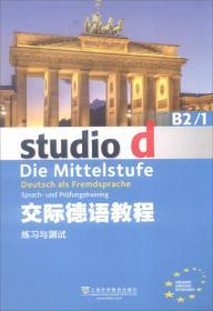 正版二手交际德语教程B2/1练习与测试9787544642699