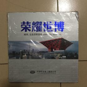 荣耀世博邮票纪念册 城市让生活更美好 中国船舶重工集团公司