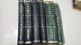 【中国军事史】 第一卷增订本:兵器,第二卷:兵略 上,第三卷:兵制,第四卷:兵法,第五卷:兵家,第六卷:兵垒)6册合售