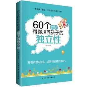 60个妙招帮你培养孩子的独立性