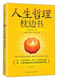 人生哲理枕边书(最新修订版)