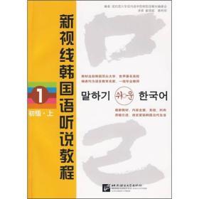 新视线韩国语听说教程(1)初级.上 9787561920961