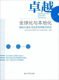 卓越-全球化与本地化-国际石油公司运营管理模式研究