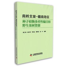 南岭北坡-赣南地区种子植物多样性编目和野生果树资源
