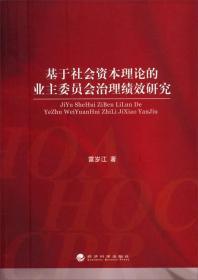 基于社会资本理论的业主委员会治理绩效研究
