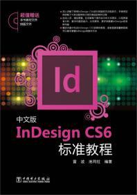 InDesign CS6标准教程(中文版)