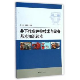 井下作业井控技术与设备基本知识读本