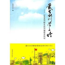 【正版书籍】爱在北川学子吟