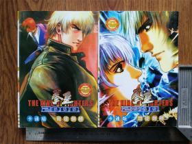 拳皇2000卡通版(全2册)