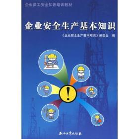 企业安全生产基本知识