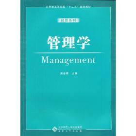 """应用型高等院校""""十二五""""规划教材:管理学"""